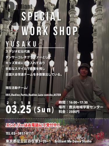 yusaku-ws